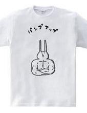ウサギのパンプアップ