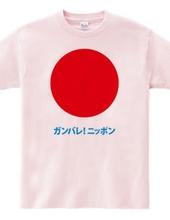 がんばれ!日本 日の丸1つ