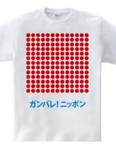 がんばれ!日本 日の丸いっぱい