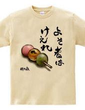 よそ者はけえれ  和菓子シリーズ3