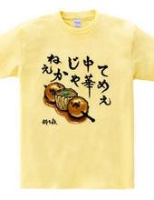 てめえ中華じゃねえか  和菓子シリーズ4