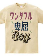 ワンダフル卑屈BOY ver.2