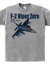 F-2 バイパーゼロ