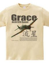 """流星 """"Grace"""""""