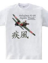 中島 キ84 四式戦闘機「疾風」