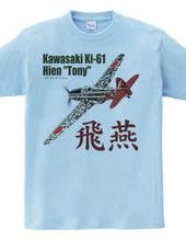 川崎 キ61 三式戦闘機「飛燕」