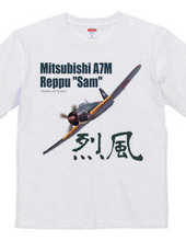 三菱 A7M 烈風