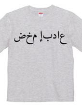 ARABIC dnc T