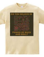 ロックンロールの力を君は信じるか