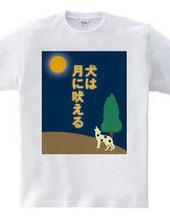 犬は月に吠える。 #2