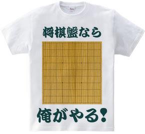 将棋盤なら、俺がやる!
