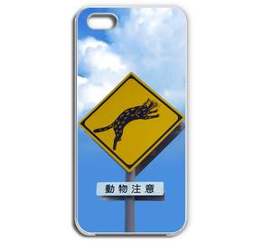 イリオモテヤマネコ注意!iPhone