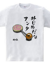 アンタみじめだな 和菓子シリーズ6