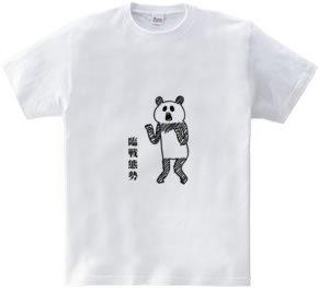 臨戦態勢のパンダ