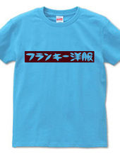 フランキー洋服 × dnc official Series