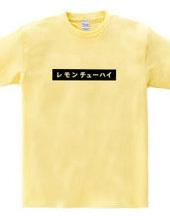 レモンチューハイ2
