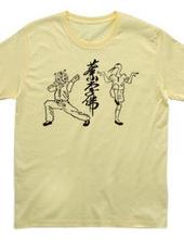 kung fu 01