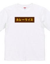 カレーライスBOXロゴTシャツ