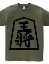 Ohsho Shogi piece