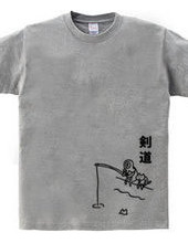 剣道 釣りを楽しむ