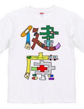 健康Tシャツ
