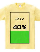 ストレス40%