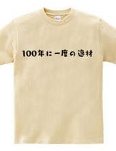 勘違いTシャツ1
