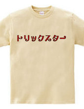 勘違いTシャツ2