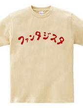 勘違いTシャツ3