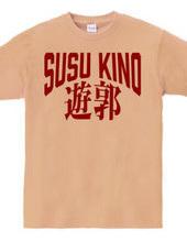 SUSUKINO 遊郭