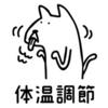 犬の体温調節