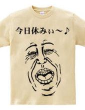 今日休みぃ~♪Tシャツ
