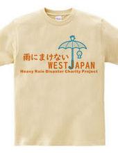 雨にまけない WestJapan