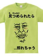 そんなに見つめられたら...照れちゃうTシャツ