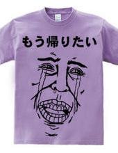 もう帰りたいTシャツ