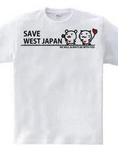 私から貴方へ(西日本Ver.)