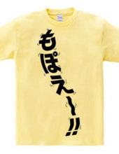 ダメージ 03 もぽえ~!!