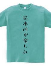 Enjoy the water, Marathon t-shirt