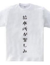 給水所が楽しみ マラソンTシャツ