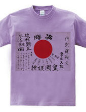 旧日本帝国軍日の丸出征寄せ書き