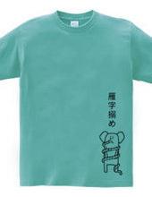 雁字搦めなゾウ