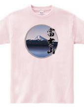 Mt.Fuji_C