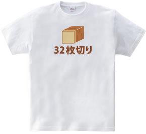 32枚切りの食パン