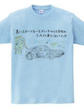 美人のスポーツカー!!(両面)