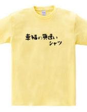 幸福の黄色いシャツ
