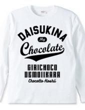 私の大好きなチョコレート