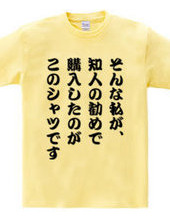 そんな私が知人の勧めで購入したのがこのシャツです
