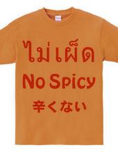 タイ語「辛くない」ノースパイシー Tシャツ