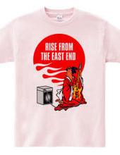 東の果てより昇る