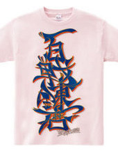 漢字グラフィティ 百戦錬磨
